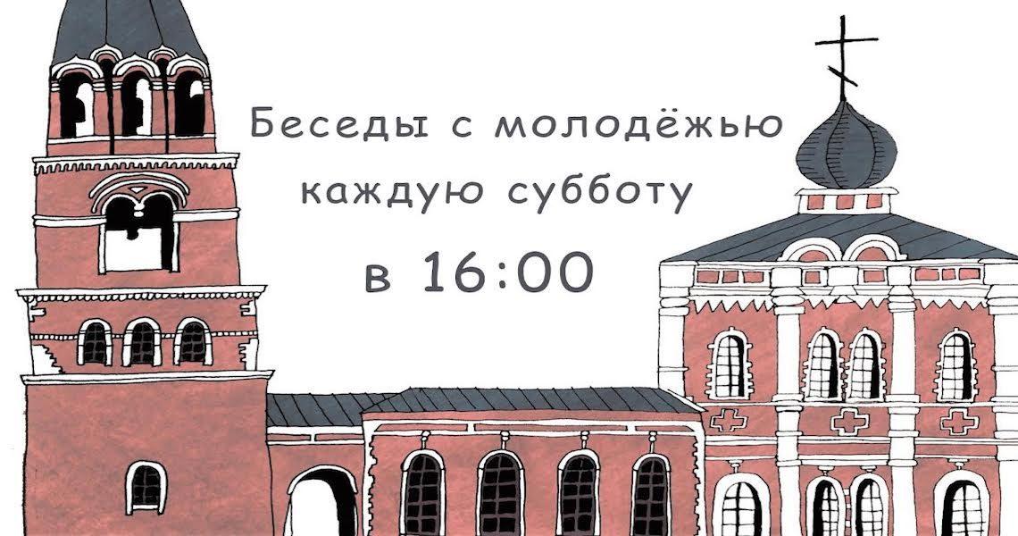molodezhnie_besedi
