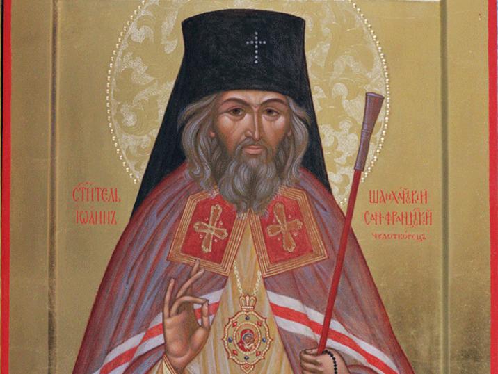 Литургия в день памяти святителя Иоанна Шанхайского