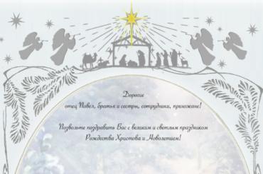 Рождественское поздравление настоятеля храма Живоначальной Троицы в Ознобишино