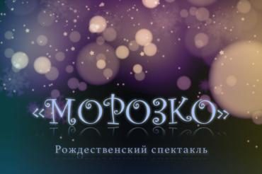 Приглашаем на Рождественский спектакль!