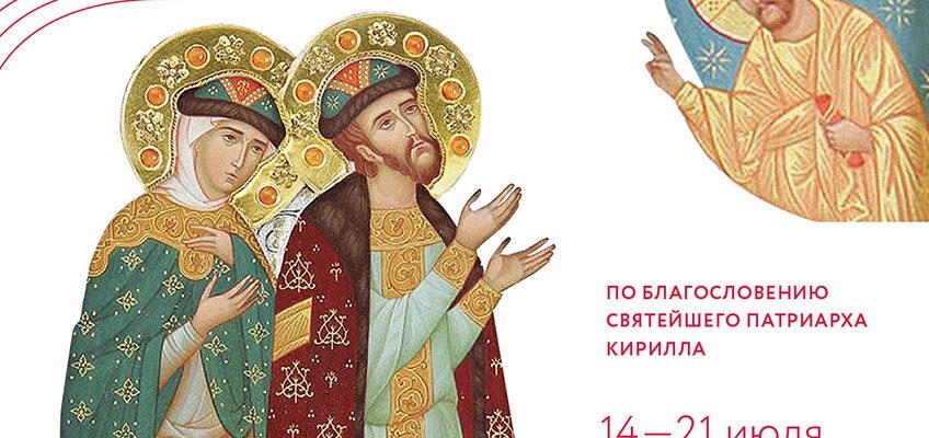 С 14 по 21 июля 2019 года в Храм Христа Спасителя для молитвенного почитания будут привезены мощи святых благоверных Петра и Февронии Муромских