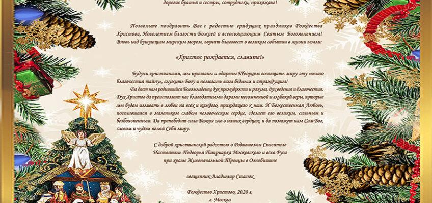 Поздравление настоятеля с Рождеством Христовым 2020