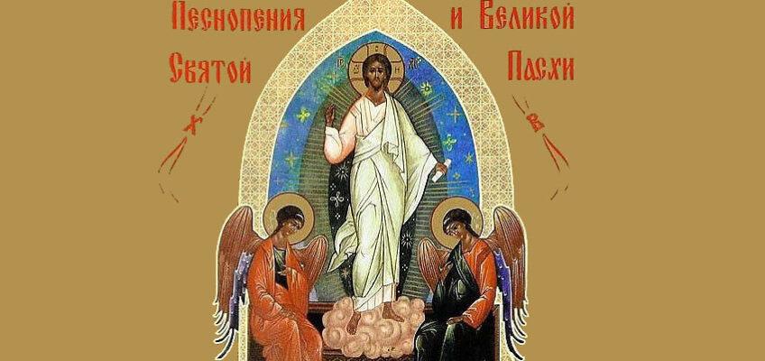 Последования Светлого Христова Воскресения для домашнего совершения