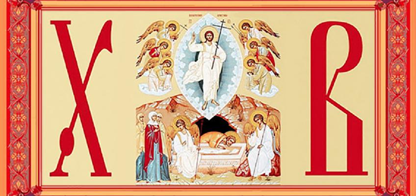 Поздравление настоятеля со Светлым Христовым Воскресением